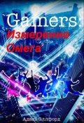 """Обложка книги """"Gamers: Измерение Омега"""""""