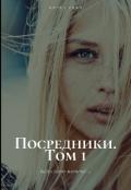"""Обложка книги """"Посредники. Том 1."""""""