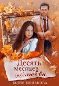 """Обложка книги """"Десять месяцев (не)любви"""""""
