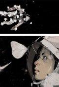 """Обложка книги """"Прощай голубая планета"""""""
