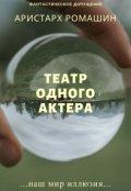 """Обложка книги """"Театр одного актера"""""""