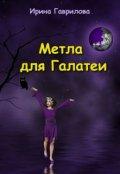 """Обложка книги """"Метла для Галатеи"""""""