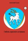 """Обложка книги """"Гибель красного атамана"""""""