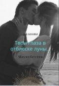 """Обложка книги """"Твои глаза в отблеске луны"""""""