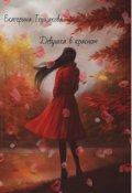 """Обложка книги """"Девушка в красном"""""""