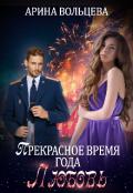 """Обложка книги """"Прекрасное время года Любовь"""""""