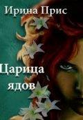 """Обложка книги """"Царица ядов"""""""