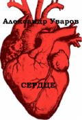 """Обложка книги """"Сердце"""""""