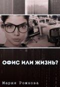 """Обложка книги """"Офис или жизнь?"""""""