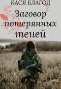 """Обложка книги """"Заговор потерянных теней"""""""