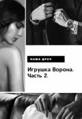 """Обложка книги """"Игрушка Ворона. Часть 2."""""""