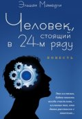 """Обложка книги """"Человек стоящий в 24-ом ряду"""""""