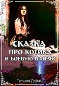 """Обложка книги """"Сказка про котика и боевую цаплю"""""""