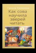 """Обложка книги """"Как сова научила зверей читать"""""""