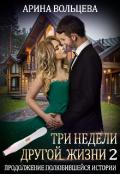 """Обложка книги """"Три недели другой жизни 2"""""""