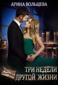 """Обложка книги """"Три недели другой жизни"""""""