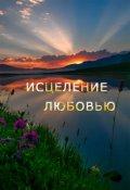 "Book cover ""Исцеление любовью"""