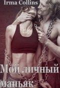 """Обложка книги """"Мой личный маньяк"""""""