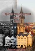 """Обложка книги """"Обратная сторона медали. Европа. Прага"""""""