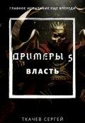 """Обложка книги """"Дримеры 5 - Власть"""""""