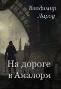 "Обложка книги ""На дороге в Амалорм"""