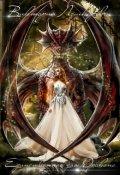 """Обложка книги """"Единственная для Дракона"""""""