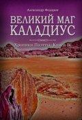 """Обложка книги """"Великий маг Каладиус. Хроники Паэтты. Книга Iv"""""""