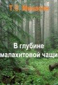 """Обложка книги """"В глубине малахитовой чащи"""""""
