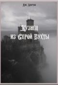 """Обложка книги """"Кузнец из Серой Бухты"""""""