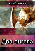 "Обложка книги ""Два ангела"""
