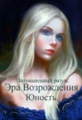 """Обложка книги """"Эра Возрождения. Книга Первая: Юность."""""""