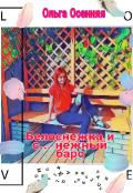 """Обложка книги """"Белоснежка и с... нежный барс"""""""