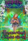 """Обложка книги """"Приключение в стране бабочек"""""""