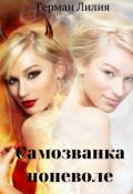 "Обложка книги ""Самозванка поневоле"""