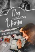 """Обложка книги """"Под натиском Града"""""""