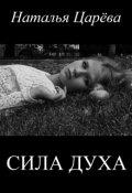 """Обложка книги """"Сила духа"""""""