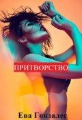 "Обложка книги ""Притворство"""