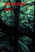 """Обложка книги """"Тёмный лес"""""""