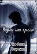 """Обложка книги """"Возьми мои крылья"""""""