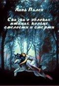 """Обложка книги """"Сказка о яблоках, птицах, кольце, смелости и смерти"""""""