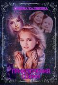 """Обложка книги """"Приключения Софии"""""""
