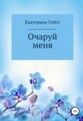 """Обложка книги """"Очаруй Меня"""""""