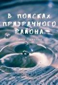 """Обложка книги """"В поисках призрачного района"""""""