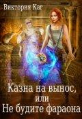 """Обложка книги """"Казна на вынос, или Не будите фараона"""""""