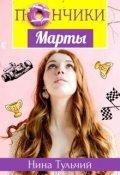 """Обложка книги """"Пончики Марты"""""""