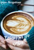 """Обкладинка книги """"Історія до кави"""""""