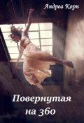 """Обложка книги """"Повернутая на 360"""""""