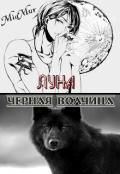 "Обложка книги ""Луна. Черная волчица"""