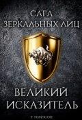 """Обложка книги """"Великий Исказитель"""""""