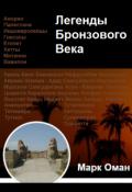 """Обложка книги """"Легенды Бронзового Века - 2"""""""